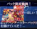 【パック開封動画】ビッグバンブースターパック2を1BOX開封!...