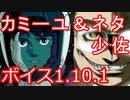 【WoT】カミーユ・ビダン&ネタ少佐ボイスMOD【 1.12対応 】