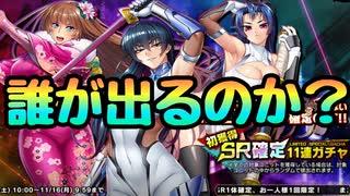 【対魔忍RPG】初獲得SR確定11連ガチャに挑