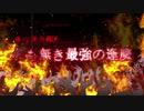 【東方風自作曲】03.名も無き最強の逢魔 (東方失堕天/一面ボス) #東方風自作曲