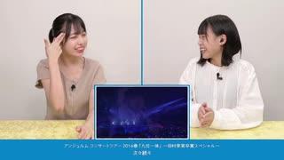 アンジュメンバー おすすめライブ映像