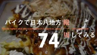 【ゆっくり】バイクで日本八地方縦一周し