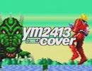 【FMサウンドユニット風】スペハリ3DのドライバでHarrier Saga(スペハリII)を鳴らす【YM2413カバー曲集5】