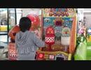 【KID'S US LAND】紅白たまいれドンドンで遊ぶあい❤数を数える時に玉が飛び出てくるwww
