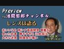 チャンネルAJER2020.11.4onair(2)y_池間哲郎_「赤いいじめ 南シナ海資源開発 軍艦を使った妨害 勝手すぎる 沿岸国は大きな迷惑 賠償金が痛い」