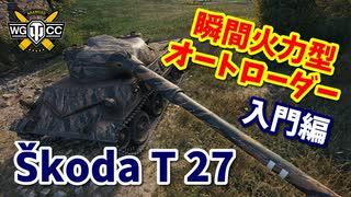 【WoT:Škoda T 27】ゆっくり実況でおくる