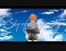 【HQ!!合作】Sky*of*Beginning【手描き替歌HQ!!】