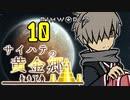 【RimWorld】サイハテの黄金郷 第10話【オリキャラ】