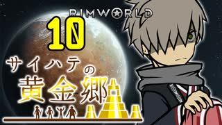 【RimWorld】サイハテの黄金郷 第10話【オ