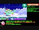 【星のカービィTDX】 真・格闘王への道 ソード 10:25.35