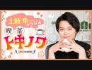 【ラジオ】土岐隼一のラジオ・喫茶トキノワ『おまけ放送』(...