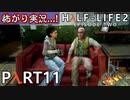 【怖がり実況...!】▼ビビりが運命に抗いましょい!▼Half-Life2:Episode2【Part11】