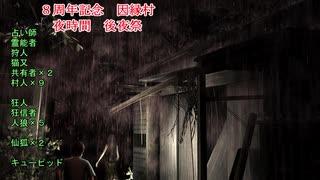 【8周年記念】因縁村 後夜祭