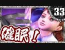 【シャドウハーツ2】催眠!_33