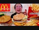 【ASMR】【咀嚼音】今年の春くらいにでたマクドナルドの「ごはんバーガー」とか