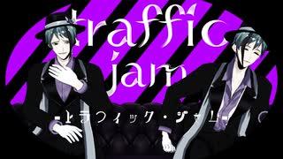 【MMDツイステ】Traffic jam【リーチ兄弟】