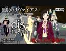【カラオケ】dis- 【無限のリヴァイアス 21周年】※12/12まで歌ってみた募集中!
