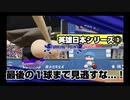 【パワプロ2018】第二次16球団英雄ペナント.34「英雄日本シリーズ③」