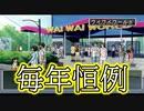 【ぐっない実況】ガチで恋するときめきメモリアル3【part.12】