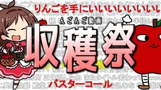 んごんご動画収穫祭