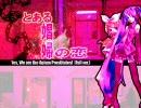 初音ミク+鏡音リンの百合ジナル曲6 とある娼婦の恋 -Full ver.-