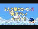 2人で星のカービィ3実況プレイ Part11:倉麻るみ子&山@ぜんまいの人