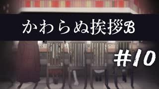 【クトゥルフ神話TRPG】かわらぬ挨拶√ℬ #1
