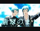 【MMDツイステ】翡翠のまち【リーチ兄弟】