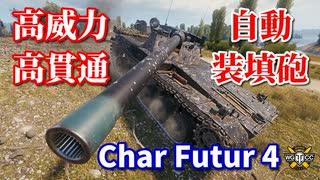 【WoT:Char Futur 4】ゆっくり実況でおく
