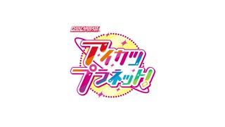 DCDアイカツプラネット!『HAPPY∞アイカツ
