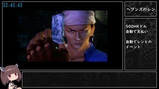 【PS4】シェンムー2 RTA Part 6【8:11:5