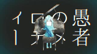 【歌ってみた】妄想感傷代償連盟/DECO*27