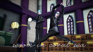 【MMDツイステ】secom in coral sea+オマケ