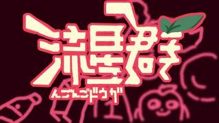 んごんご動画流星群【11/5は辻野あかりの