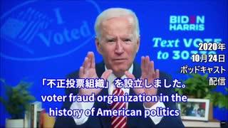 【やったなバイデン】米国大統領選2020不