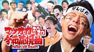 【合作】マツオカ令和応援曲2020 -Heroes