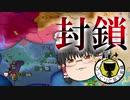 【EU4】実績 「コムネノス帝国」(トレビゾンド)をとろう!(中編)【ゆっくり実況】