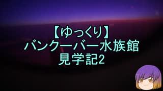 バンクーバー水族館見学記2/13