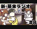 [会員専用]新・幕末ラジオ 第8回(馬鹿坂&スパスパ)