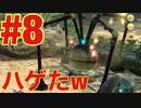 #8【ピクミン3】宿敵とドンパチしますねぇぇ!!!(ゲーム実況)