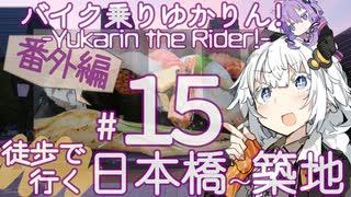 バイク乗りゆかりん!#15番外編 徒歩で行