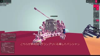 【Besiege】茜マイマイ型トーマス自走砲【