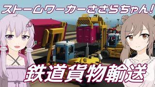 【Stormworks】鉄道貨物輸送するよ!前編