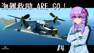 【Stormworks】海難救助 ARE GO! #4
