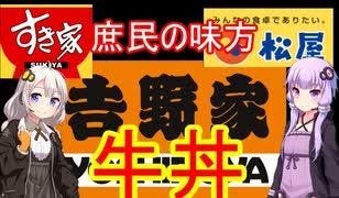 牛丼解説【VOICEROID】