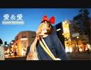 愛&愛/中二病cover by我ⓒ【魔界人が歌う】