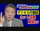 【青山繁晴】デジタル庁創設、ネット投票解禁は?[桜R2/11/6]