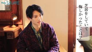 橋本祥平「ザテレビジョンSQUARE02」インタビュー&グラビアメーキング動画 ショートVer.