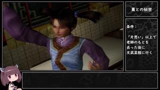 【PS4】シェンムー2 サブイベ回収#3