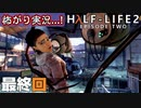 【怖がり実況...!】▼ビビりが運命に抗いましょい!▼Half-Life2:Episode2【最終回】